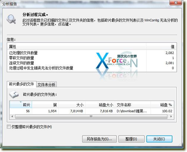 WinContig 一款能给指定文件或文件夹进行碎片整理的绿色免费工具 [支持Vista]
