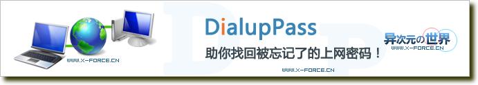 破解ADSL拨号密码的小工具 - DialuPass帮你找回系统保存的拨号连接密码
