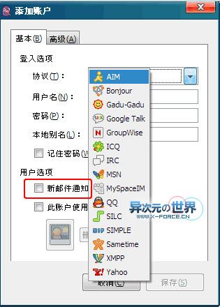 Pidgin 集多种聊天工具于一身 (能同时上QQ MSN Gtalk 飞信 雅虎通 ICQ等)