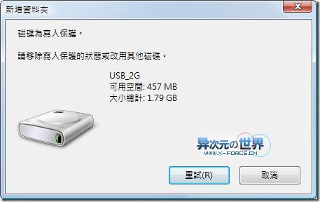 USB WriteProtector 为你的U盘、移动硬盘等增加写保护功能,防止文件误删或病毒感染