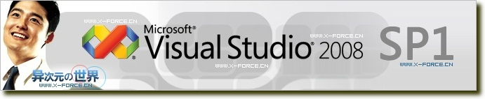VS2008 SP1简体中文版下载与.Net Framework 3.5 SP1简体中文版下载