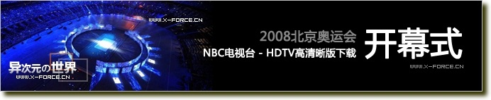 北京奥运开幕式高清晰视频下载 (NBC电视台版本720P HDTV)