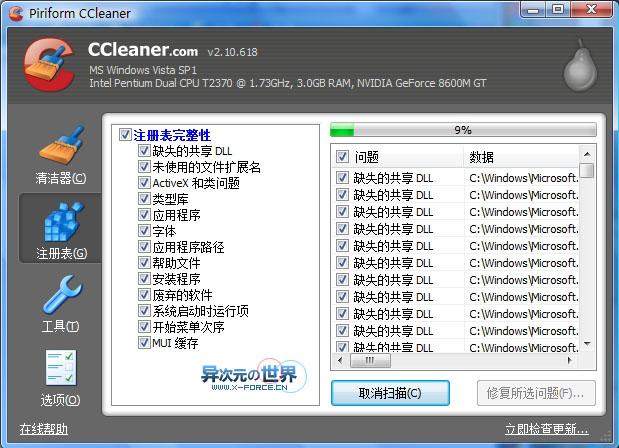 CCleaner 评价很高的免费系统垃圾清理及系统优化工具