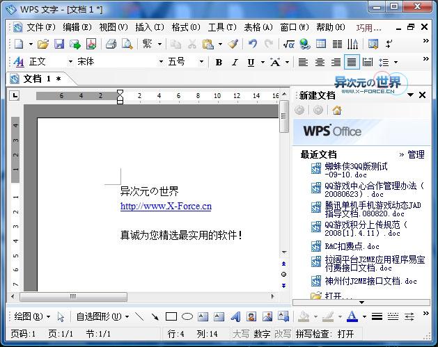 WPS Office 2007 免费正版下载 (体积小巧,完全兼容doc xls ppt格式文档)