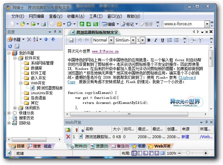 网博士WebSaver下载 - 高效实用且免费的笔记、网页、资料收集管理软件
