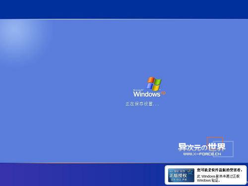 黑屏的解决办法!最新Windows与Office正版验证通知破解工具下载 (WGA&OGA)