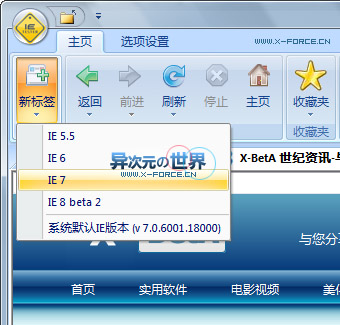 IETester中文免费版 - 最佳网页IE浏览器兼容性测试工具(IE6 IE7 IE8共存)