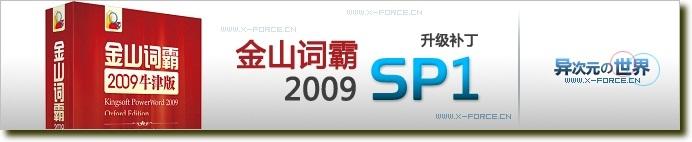 金山词霸2009 SP1 补丁升级包下载 (适用于牛津版与专业版)
