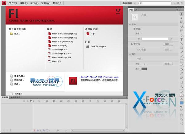 Flash CS4 Pro 官方中文精简版下载 (Adobe CS4系列网页动画制作软件)