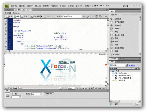 Dreamweaver CS4 官方中文精简版 (Adobe CS4系列网页设计制作软件)