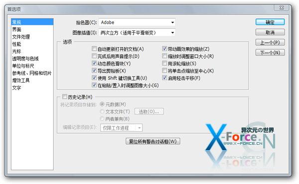 Photoshop CS4 官方中文精简版下载 (Adobe CS4系列图片处理软件)