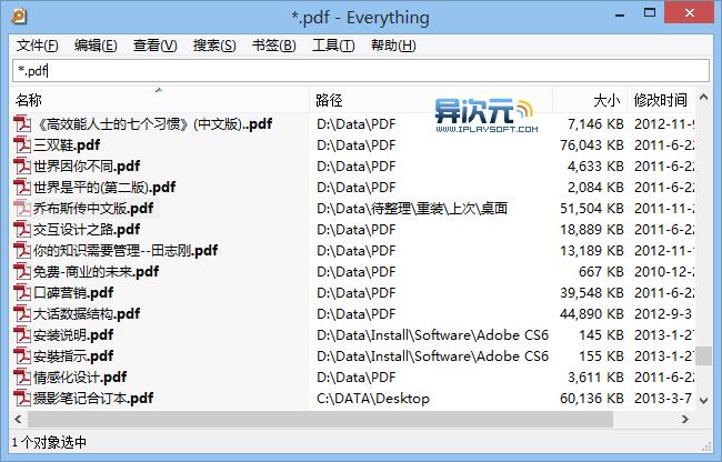 Everything 软件界面截图