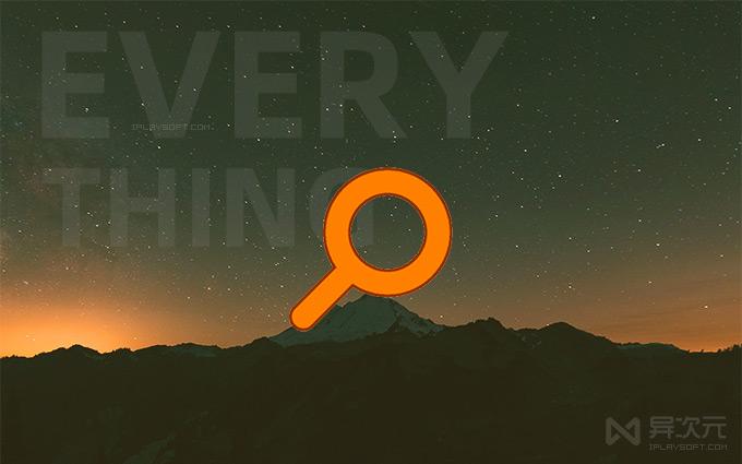 Everything 文件搜索神器