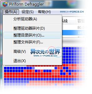 Defraggler 不到1M的超实用免费磁盘碎片整理工具 (可整理指定文件夹的碎片)
