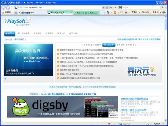 IE8中文正式版截图