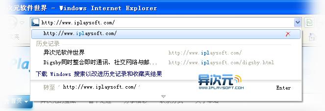 IE8增强型地址栏