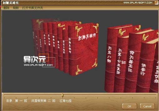 超酷的3D效果电子书阅读器3DBook绿色版