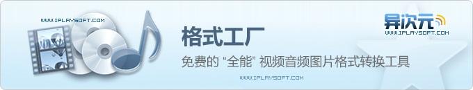 格式工厂 - 万能视频/音频/图片多媒体格式转换软件 (完全免费)