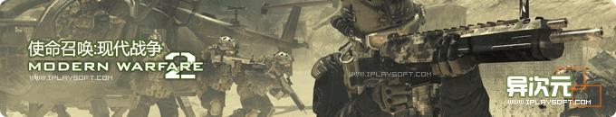使命召唤6:现代战争2中文版下载 (PC 完整硬盘版+光盘版) 射击游戏超大作!