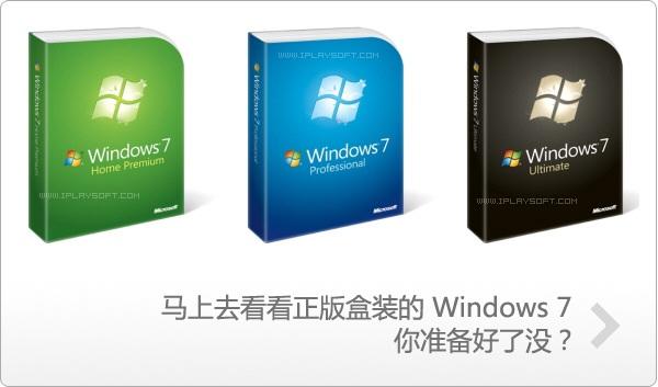 购买正版Windows7