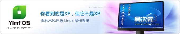 雨林木风Ylmf OS 3.0图文评测 (适合入门学习的中文Linux操作系统)