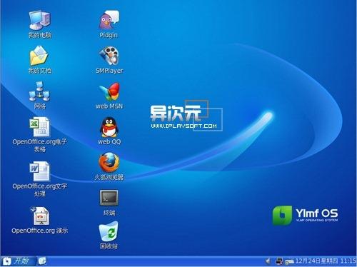 Ylmf OS 桌面截图