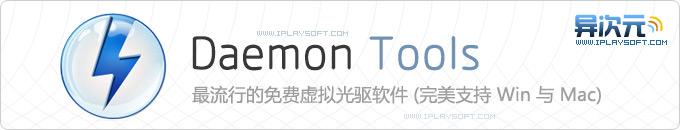 DAEMON Tools Lite 最佳的免费虚拟光驱软件下载 (可制作镜像/完美支持Win10与Mac)