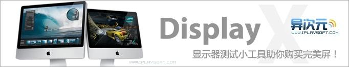 DisplayX 免费的显示器测试工具 (显示器、笔记本坏点检测)