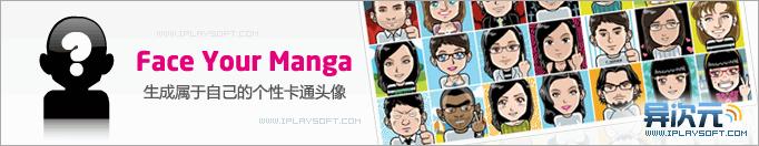 超酷的在线卡通头像制作网站 FaceYourManga