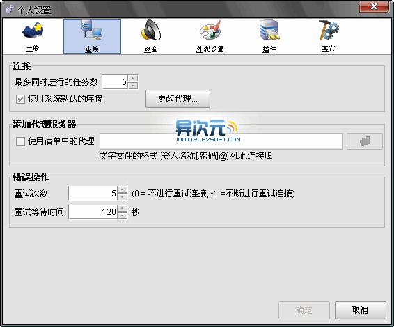 国外网盘下载工具 FreeRapid Downloader