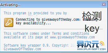 Giveaway of the Day 每天免费送你一款正版收费软件