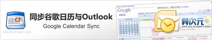 谷歌日历(Google Calendar) 与 Outlook 的网络同步方法