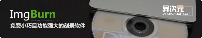 免费小巧的光盘刻录软件 ImgBurn 中文版下载 (比Nero更好用)