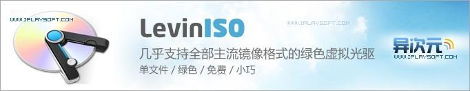 绿色单文件免费虚拟光驱软件LevinISO(支持多种镜像格式,体积小巧)