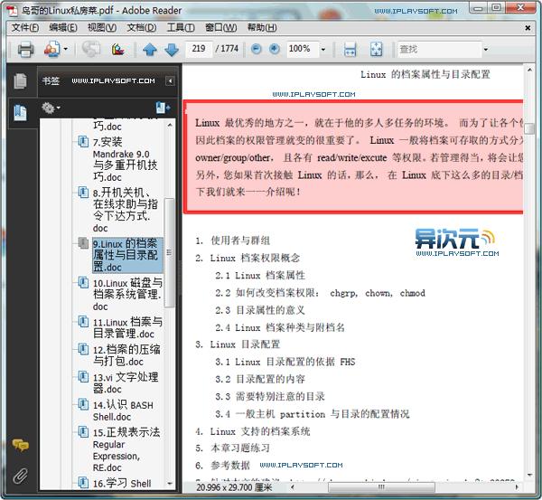 鸟哥的Linux私房菜PDF电子书