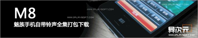 魅族M8手机全部自带铃声提取打包下载 (共84首)