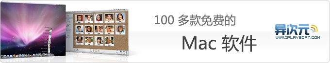 Mac用户必备!100多款免费实用的苹果Mac软件大搜集