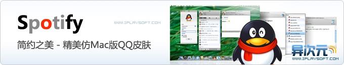 精美简约的仿Mac版QQ皮肤 Spotify SP5