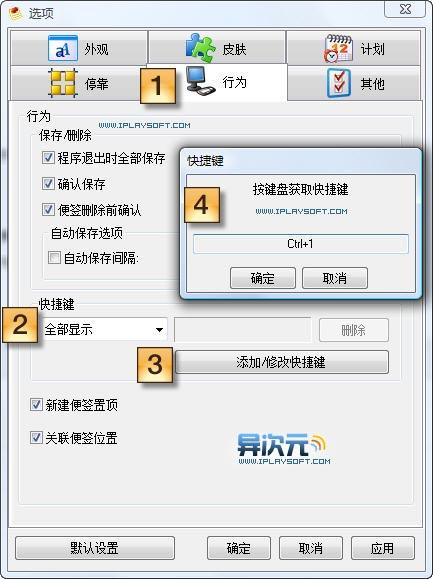 PNotes 优秀的免费记事提醒工具