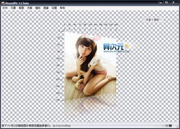 iRoundPic 傻瓜式图片处理工具
