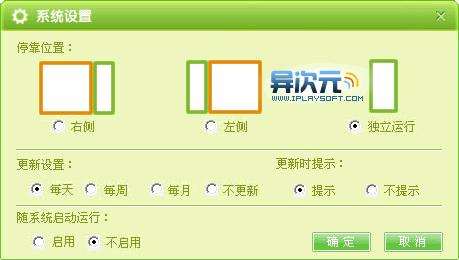 QQ表情宝盒设置