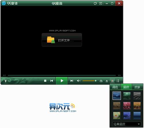 QQ影音 - 简单易用的全能视频播放器