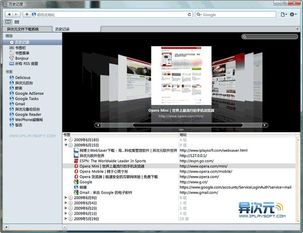 Safari 中文正式版 历史记录 CoverFlow