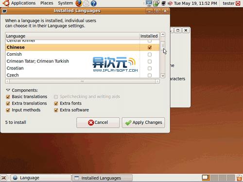 Ubuntu 添加语言支持