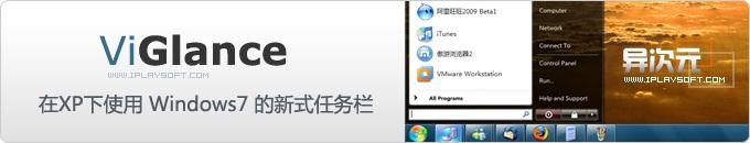 ViGlance - 在XP上使用新型的Windows7任务栏