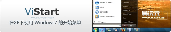 ViStart - 在XP上模拟Windows7的开始菜单 (半透明+文件搜索)