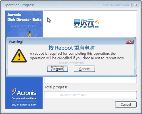 Acronis Disk Director Suite 汉化修正版
