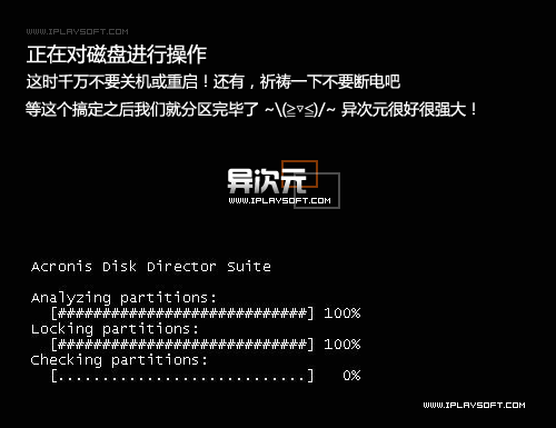 Acronis Disk Director Suite 汉化修正版
