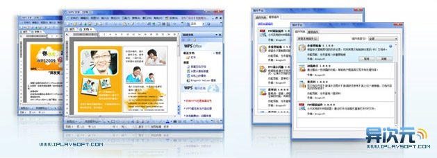 WPS Office 文字 2009 个人版