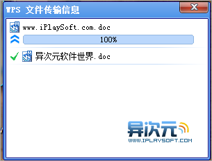 WPS Office 2009 个人版